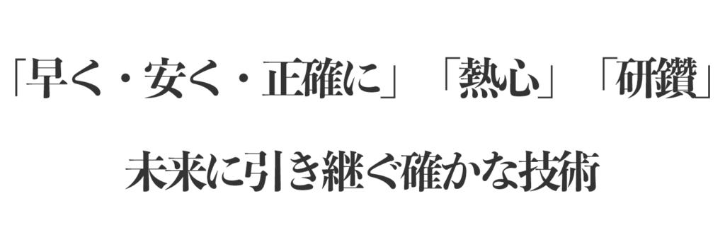 熱研メンテナンス 理念